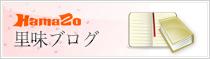 里味ブログ