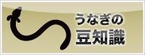 鰻のまめ知識