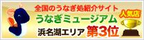 浜名湖うなぎミュージアム上位店